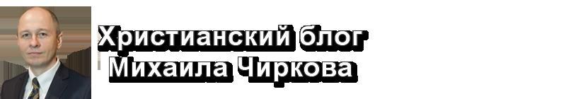 Блог Михаила Чиркова